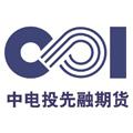 中電投先融期貨有限公司